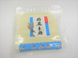 無限堂 稲庭素麺 徳用 500g