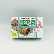 信州限定たまり漬野沢菜漬
