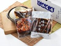 山本屋 味噌煮おでん 味噌手羽煮 各3食セット 名古屋 名古屋土産 お土産 ギフト