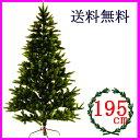 【選べるおまけ付き】クリスマスツリー195cm RS GLOBAL TRADE社(PLASTIFLOR社)【送料無料】アトリエニキティキ【大型商品】