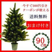 クリスマスツリー・PLASTIFLOR社・90cm