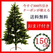 クリスマスツリー・PLASTIFLOR社・150cm