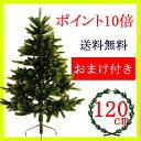 クリスマスツリー120cm【選べるオーナメント付】RS GLOBAL TRADE社(PLASTIFLOR社)【送料無料】アトリエニキティキ