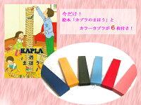 【あす楽対応】【4月30日までポイント10倍!】カプラ200(KAPLA)小冊子とカラーカプラ6枚付き【送料無料】ラッピング無料積み木木のおもちゃギフトお祝いカプラの魔法KAPLA魔法の板
