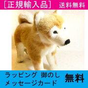 【送料無料】ケーセン社ぬいぐるみ・柴犬