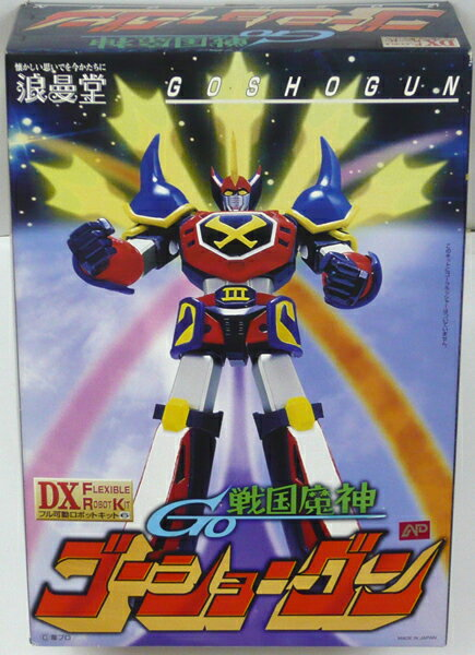 【送料無料】浪曼堂 戦国魔神 ゴーショーグン フル可動ロボットキット6画像
