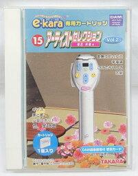 【新品】イーカラ専用カートリッジ 15 アーティストセレクションVol.2 (椎名林檎 他) e-kara TAKARA