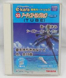 【新品】イーカラ専用カートリッジ 55 アーティストセレクションVol.13 (TUBE チューブ) e-kara TAKARA