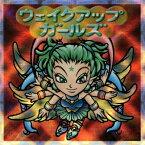 【中古】 ロッテ ビックリマン2000 バグ悪魔VSギガ天使 04弾 ウェイクアップガールズ(緑髪)
