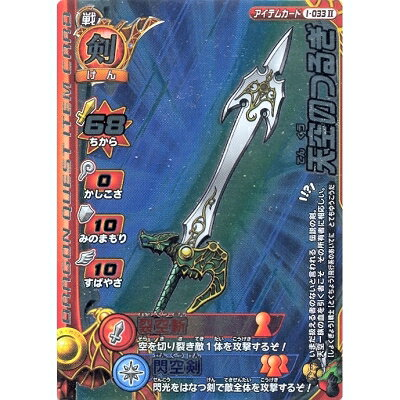 【中古】 スク・エニ ドラゴンクエスト モンスターバトルロードレジェンド I-033 天空のつるぎ(アイテムカード)スターティングカードセット版画像