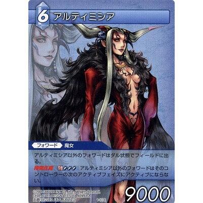トレーディングカード・テレカ, トレーディングカード  FF TCG 1-127R ()