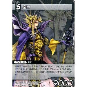 [इस्तेमाल किया] किसी भी अंतिम काल्पनिक एफएफ टीसीजी 1-160 आर सम्राट (दुर्लभ कार्ड) सुकु