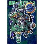 【中古】 バンダイ 神羅万象チョコ 大魔王と八つの柱駒 015.轟破水魔モラクス(シルバーレア)