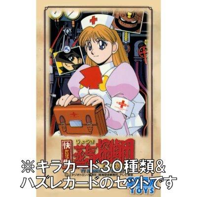 【中古】 セガTOYS 快傑蒸気探偵団 トレーディングコレクション ノーマルカード全36種コンプセット画像
