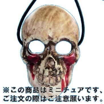 【中古】 SKジャパン 遊べるお面シリーズ モンスターのお面 SP.血涙のドクロ(シークレット)