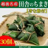 【自家栽培の新潟米最高級品こがねもち使用】新潟名産田舎のちまき(きな粉付)30個入
