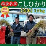 新潟県産特別栽培米コシヒカリ(玄米)10kg【新潟県産こしひかり】【もりばやし農園特別栽培米こしひかり】