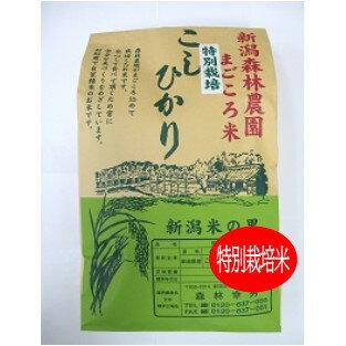 ★送料無料★こだわり特別栽培米コシヒカリ玄米30kg【もりばやし農園自家栽培】