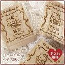 【ハローキティ】【へその緒ケース】「星座」名入れ無料・漢字も選べる!綿・乾燥剤入り へその緒入…