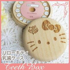 かわいいキティちゃんの乳歯ケースできました♪【ハローキティ乳歯ケース】【着後レビューを書...