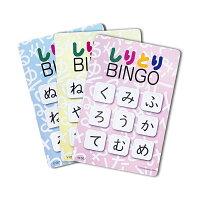 お試しセットしりとりBINGO(しりとりビンゴ)知育脳トレひらがな学習語彙力思考力カードゲーム日本語学習日本語Japanese