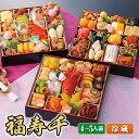 【おせち 早割 冷蔵 予約】割烹料亭千賀監修 おせち 福寿千 8.5寸 三段重 全60品 4〜5人前[冷蔵配送][数量限定][送料無料] oseti osechi【2021 おせち料理】・・・