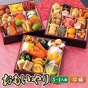 【おせち 早割 冷蔵 予約】割烹料亭千賀監修おせち おもいやり6.5寸三段重 全36品3〜4人前 [冷蔵配送][数量限定][送料無料] oseti osechi 【2021 おせち料理】・・・