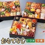 【おせち 早割 冷蔵 予約】割烹料亭千賀監修おせち おもてなし8.5寸三段重 全59品 4〜5人前[冷蔵配送][数量限定][送料無料] oseti osechi【2021 おせち料理】