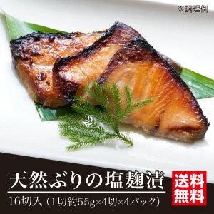 【数量限定】天然国産ぶりの塩麹漬16切入-全国配送無料-