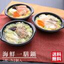 レンジで簡単★海鮮一膳鍋 送料無料【楽ギフ_のし】