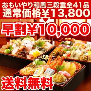 送料無料!!只今、早割中27%OFF豪華食材を華やかに盛り込んだ料亭おせち!通常価格13,800円が早...