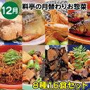 【11月25日以降発送分】<8種16食入>料亭の月替りお惣菜セット「春夏秋冬