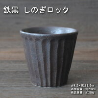 敬老の日カップロックフリーカップ和器食器美濃焼日本製業務用にも父の日プチギフト