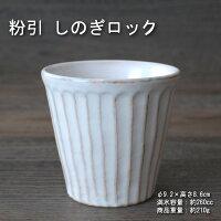 敬老の日カップロック焼酎ウィスキー酒器和器食器業務用にフリーカップ美濃焼日本製父の日プチギフト