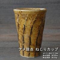 敬老の日カップフリーカップ酒器和器食器ビールカップジュースに父の日プチギフト