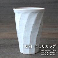 敬老の日カップフリーカップビールジュース和器食器父の日美濃焼日本製白業務用にも父の日プチギフト