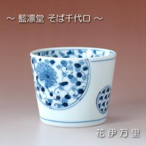 花伊万里 そば千代口 / 藍凛堂 蕎麦 猪口 深小鉢 マルチカップ 和食器 美濃焼(岐阜県) /