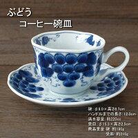 碗皿コーヒー珈琲染付和器ぶどう藍凛堂美濃焼日本製業務用喫茶店モーニングあす楽