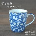 だみ唐草 マグカップ /食器 コーヒー ミルク 陶器 美濃焼(岐阜県)/