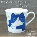 ねこちぐら(ハチワレ)マグカップ /食器 猫つぐら うすかる 軽量 白磁 美濃焼(岐阜県)/