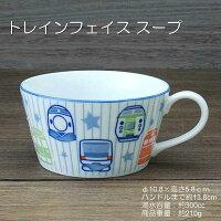 トレインフェイススープカップ/スープサラダ電車柄食育美濃焼(岐阜県)日本製/