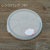 レンジパック両耳付き(大)単品/電子レンジ使用可能蓋のみ販売日本製/
