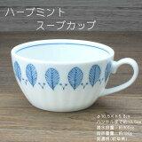 ハーブミント スープカップ /食器 カップ 白磁 うすかる 軽量磁器 美濃焼(岐阜県)/