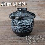 黒釉唐草 茶碗蒸し(小) 蒸し碗 蓋物 小さいサイズ デザートカップ 和食器 あす楽対応 美濃焼(岐阜県)