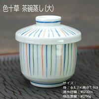 茶碗蒸し器蒸碗むし碗蓋物和和食器和陶器家使いいあす楽美濃焼日本製業務用業務用食器たっぷりサイズ