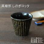 黒織部 しのぎロック /ロックカップ 焼酎カップ 美濃焼(岐阜県)/
