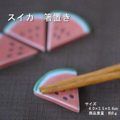 箸置き スイカ 卓上小物 夏 和 器 和食器 美濃焼 日本製 手づくりスイカ 箸置き