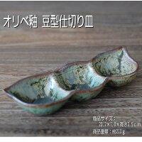 オリベ釉豆型仕切り皿
