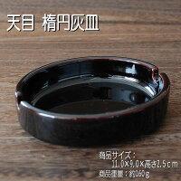 天目楕円型灰皿