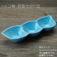 トルコ釉豆型仕切り皿(アウトレット規格外品)